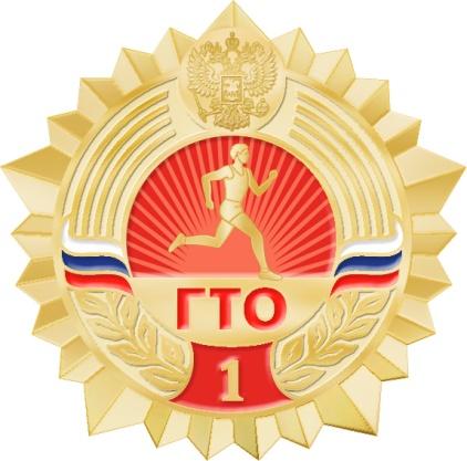 http://www.gto-normy.ru/wp-content/uploads/2014/09/zolotoy-znachok-gto.png