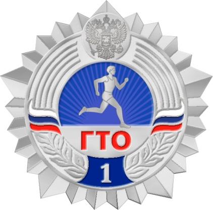 http://www.gto-normy.ru/wp-content/uploads/2014/09/serebryanyy-znachok-gto.png
