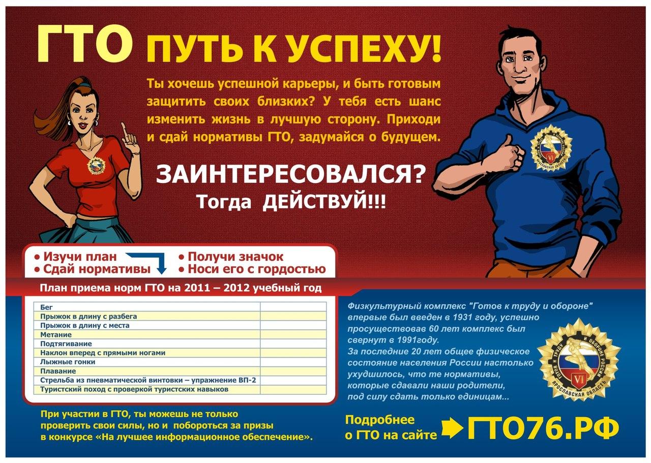 http://xn--76-glc8bt.xn--p1ai/images/plakat2.jpg