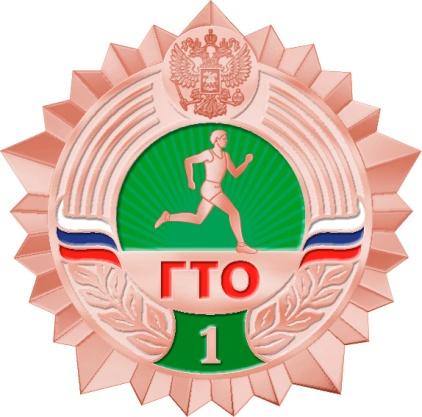 http://www.gto-normy.ru/wp-content/uploads/2014/09/bronzovyy-znachok-gto.png