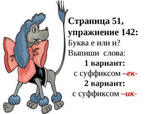 Страница 51, упражнение 142: Буква е или и? Выпиши слова: 1 вариант: с суффик