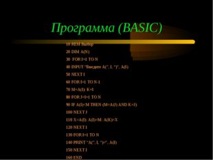 "Программа (BASIC) 10 REM Выбор 20 DIM A(N) 30 FOR I=1 TO N 40 INPUT ""Введите"