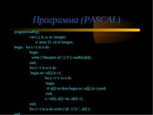 Программа (PASCAL) program выбор; 	var i, j, k, n, m: integer; 	 a: array [1.