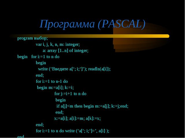 Программа (PASCAL) program выбор; 	var i, j, k, n, m: integer; 	 a: array [1....