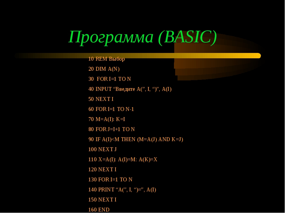 "Программа (BASIC) 10 REM Выбор 20 DIM A(N) 30 FOR I=1 TO N 40 INPUT ""Введите..."
