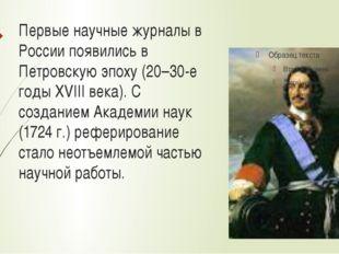 Первые научные журналы в России появились в Петровскую эпоху (20–30-е годы XV