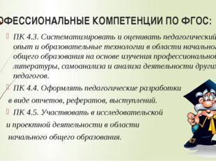 ПРОФЕССИОНАЛЬНЫЕ КОМПЕТЕНЦИИ ПО ФГОС: ПК 4.3. Систематизировать и оценивать п
