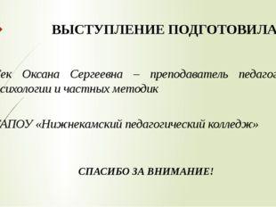 ВЫСТУПЛЕНИЕ ПОДГОТОВИЛА: Гек Оксана Сергеевна – преподаватель педагогики, пси