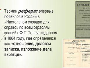 Терминрефератвпервые появился в России в «Настольном словаре для справок по