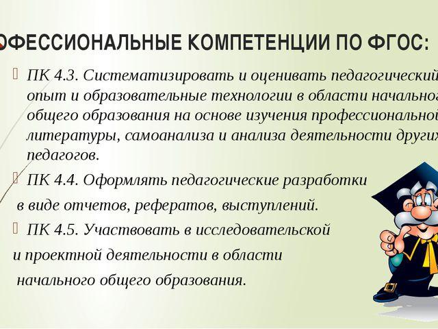 ПРОФЕССИОНАЛЬНЫЕ КОМПЕТЕНЦИИ ПО ФГОС: ПК 4.3. Систематизировать и оценивать п...