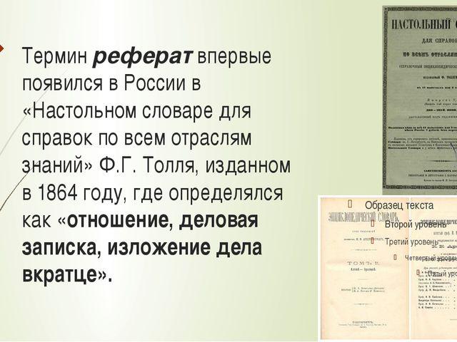 Терминрефератвпервые появился в России в «Настольном словаре для справок по...