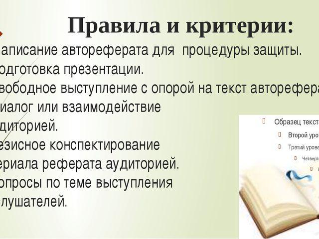 Правила и критерии: 1. Написание автореферата для процедуры защиты. 2. Подго...