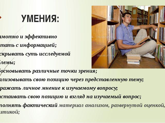 УМЕНИЯ: грамотно и эффективно работать с информацией; раскрывать суть исследу...