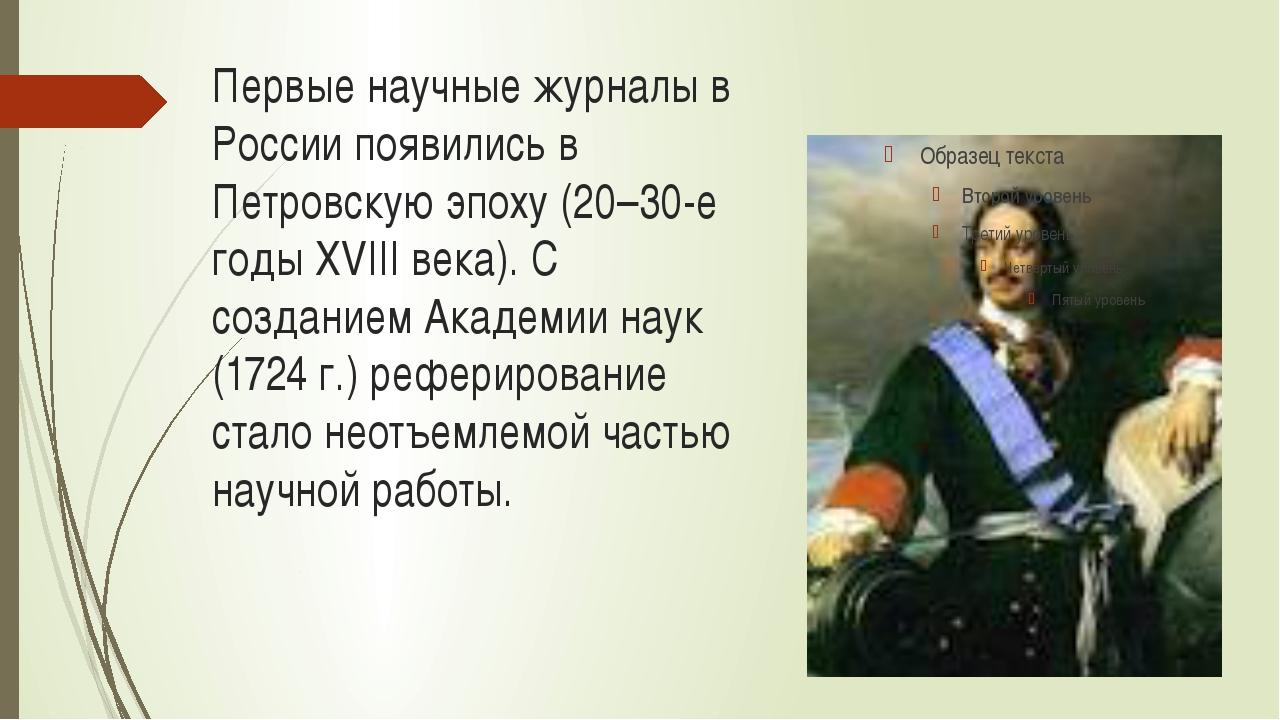 Первые научные журналы в России появились в Петровскую эпоху (20–30-е годы XV...