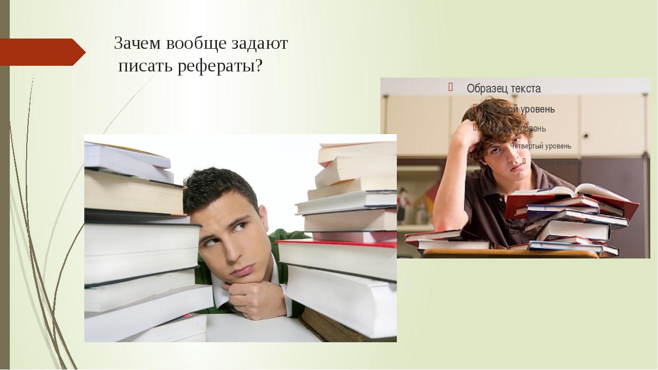 Зачем вообще задают писать рефераты?