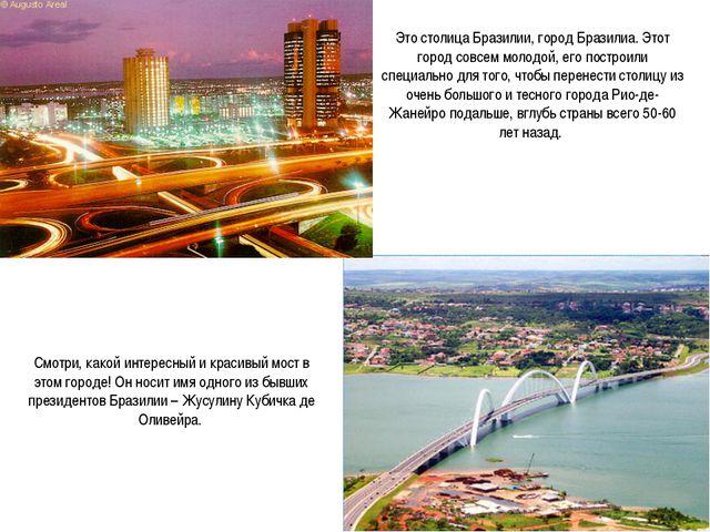 Смотри, какой интересный и красивый мост в этом городе! Он носит имя одного и...