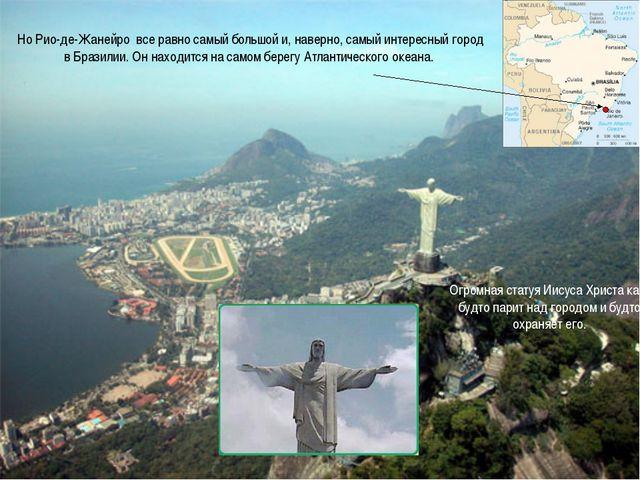 Но Рио-де-Жанейро все равно самый большой и, наверно, самый интересный город...