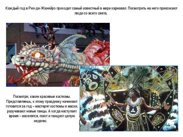 Каждый год в Рио-де-Жанейро проходит самый известный в мире карнавал. Посмотр...