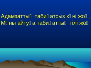 Адамзаттың табиғатсыз күні жоқ, Мұны айтуға табиғаттың тілі жоқ