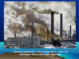 Украина, Кривой Рог. Улы газдар ауаға өнеркәсіп орындары мен көліктерден тара