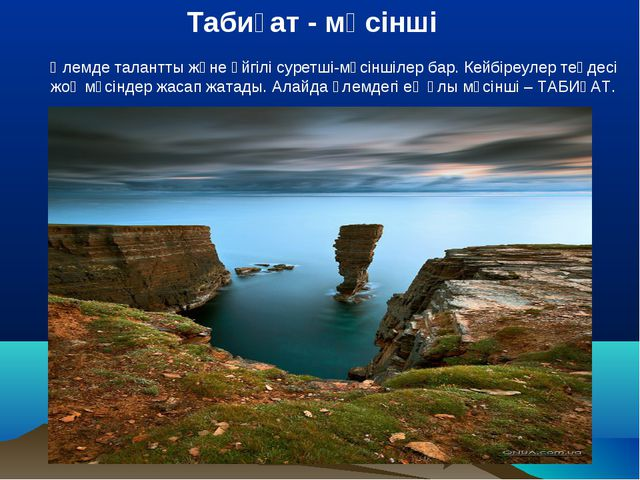Табиғат - мүсінші Әлемде талантты және әйгілі суретші-мүсіншілер бар. Кейбіре...