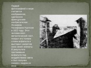 Первой фотографией в мире считается изображение, сделанное французским изобре