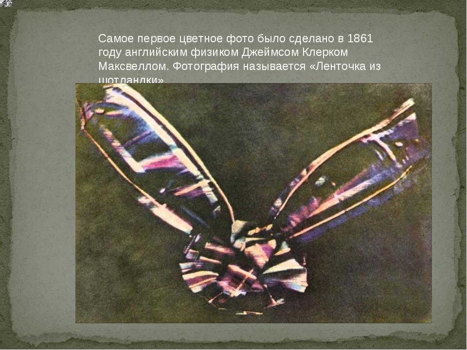 Самое первое цветное фото было сделано в 1861 году английским физиком Джеймсо...