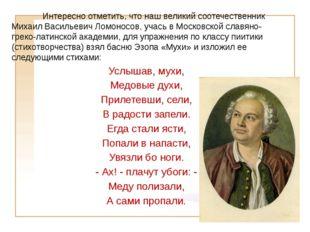 Интересно отметить, что наш великий соотечественник Михаил Васильевич Ломон