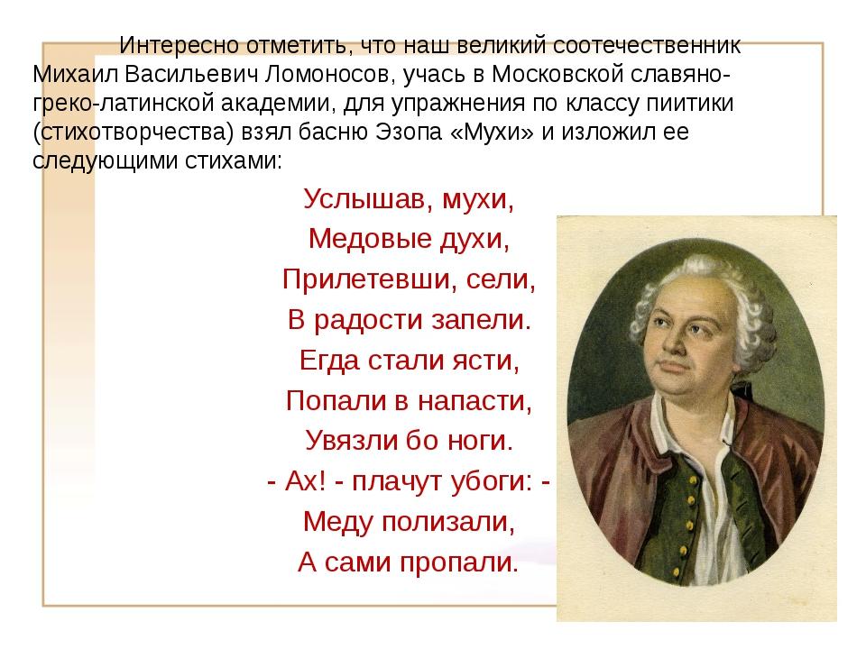 Интересно отметить, что наш великий соотечественник Михаил Васильевич Ломон...