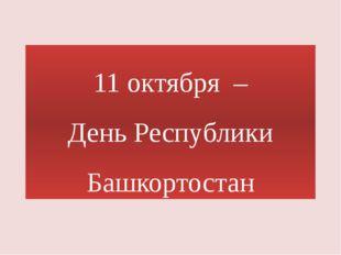 11 октября – День Республики Башкортостан