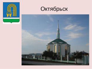 Октябрьск