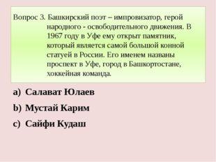 Вопрос 3. Башкирский поэт – импровизатор, герой народного - освободительного