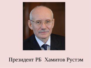 Президент РБ Хамитов Рустэм