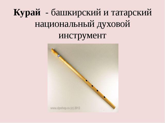 Курай - башкирский и татарский национальный духовой инструмент