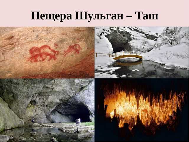 Пещера Шульган – Таш