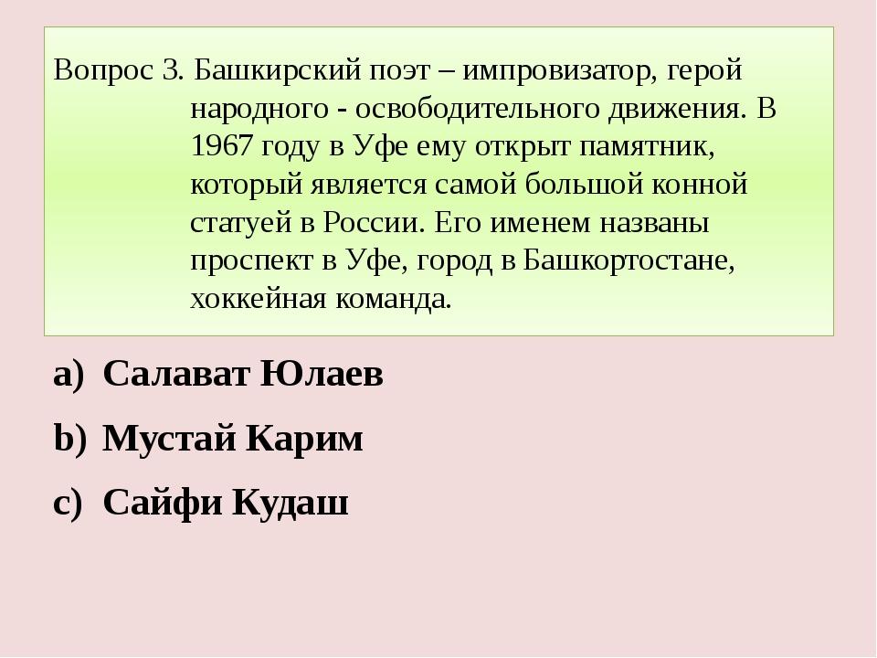 Вопрос 3. Башкирский поэт – импровизатор, герой народного - освободительного...