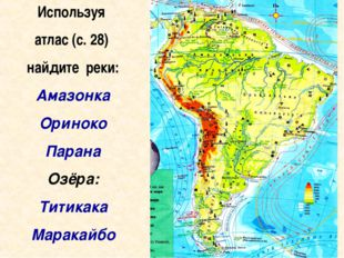 Используя атлас (с. 28) найдите реки: Амазонка Ориноко Парана Озёра: Титикака
