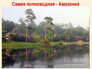 Самая полноводная - Амазонка