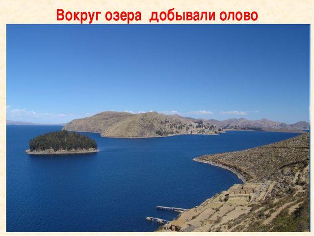 Вокруг озера добывали олово
