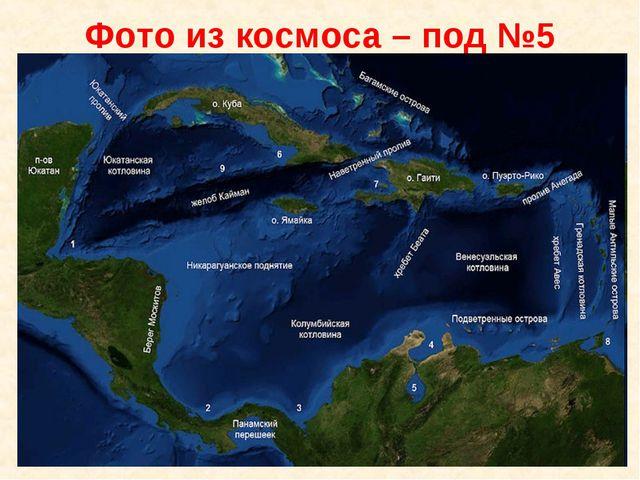 Фото из космоса – под №5