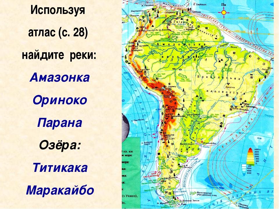 Используя атлас (с. 28) найдите реки: Амазонка Ориноко Парана Озёра: Титикака...
