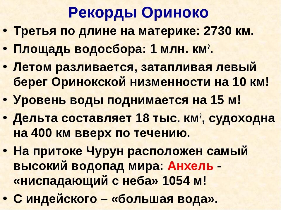 Рекорды Ориноко Третья по длине на материке: 2730 км. Площадь водосбора: 1 мл...