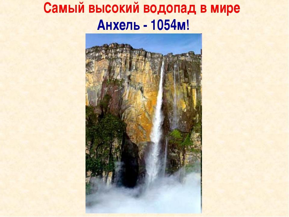 Самый высокий водопад в мире Анхель - 1054м!