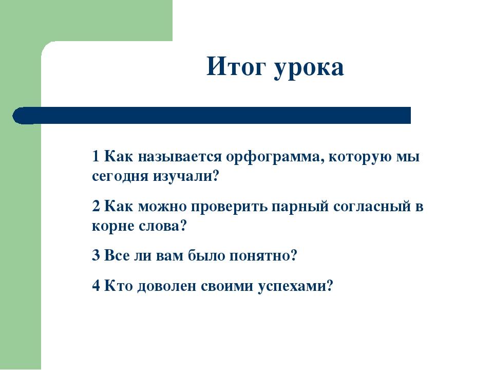 1 Как называется орфограмма, которую мы сегодня изучали? 2 Как можно проверит...