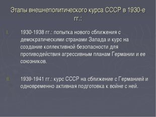 Этапы внешнеполитического курса СССР в 1930-е гг.: 1930-1938 гг.: попытка нов