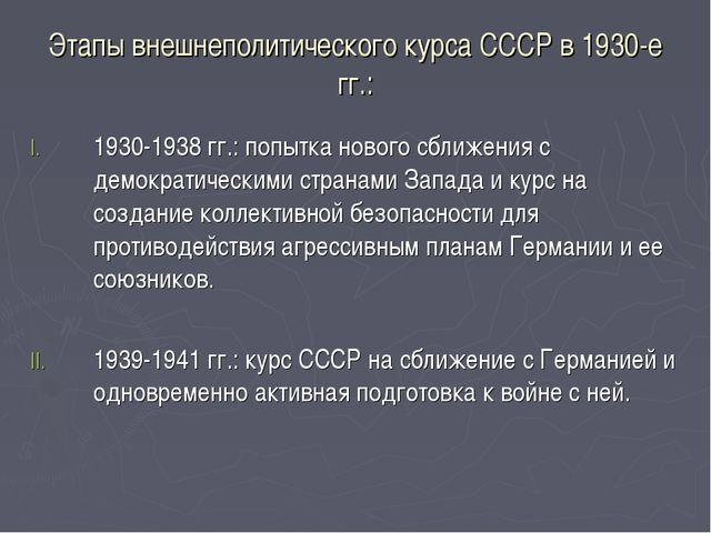 Этапы внешнеполитического курса СССР в 1930-е гг.: 1930-1938 гг.: попытка нов...