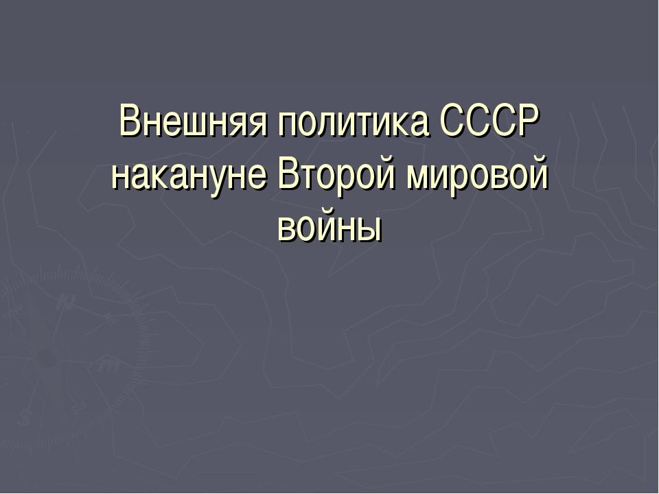 Внешняя политика СССР накануне Второй мировой войны
