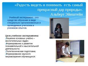 . Учебный эксперимент - это средство обучения в виде специально организованн
