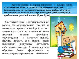 «Детство ребенка - не период подготовки к будущей жизни, а полноценная жизнь