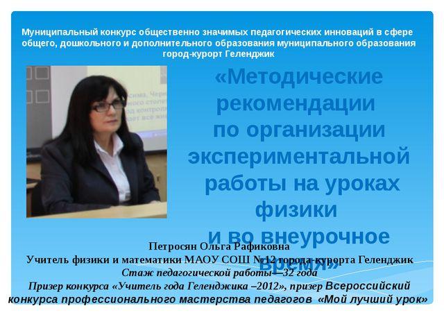 Муниципальный конкурс общественно значимых педагогических инноваций в сфере о...